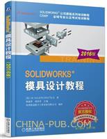 SOLIDWORKS;模具设计教程(2016版)