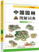 中国园林图解词典 白金版
