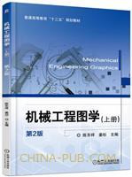 机械工程图学 (上册)第2版