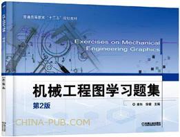 机械工程图学习题集  第2版