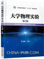 大学物理实验  第3版