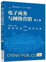 电子商务与网络营销 第2版