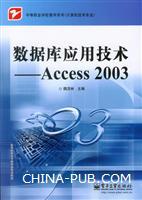 数据库应用技术――Access 2003