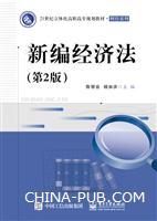 新编经济法(第2版)
