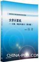大学计算机――计算、构造与设计(第2版)