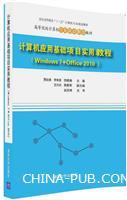 计算机应用基础项目实用教程(Windows 7+Office 2010)