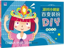 派对小明星百变装扮DIY――创意王冠
