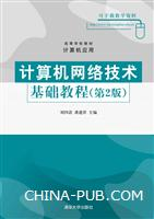 计算机网络技术基础教程(第2版)