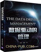 数据驱动的管理