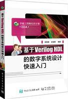 基于Verilog HDL的数字系统设计快速入门