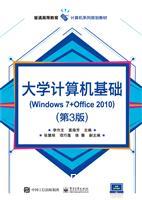 大学计算机基础(Windows 7+Office 2010)(第3版)