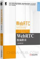 WebRTC权威指南(原书第3版)