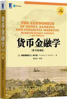 (特价书)货币金融学(美国商学院版,原书第4版)