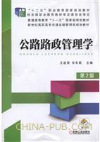 公路路政管理学(第2版)