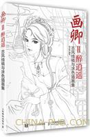 画卿Ⅱ醉逍遥――古风线稿与涂色插画集