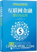 互联网金融理论与应用