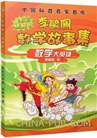 李毓佩数学故事集・数学大英雄