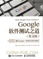 Google软件测试之道 英文版