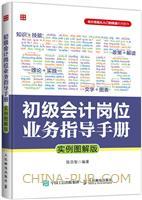 初级会计岗位业务指导手册(实例图解版)