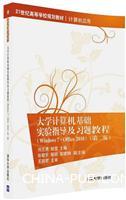 大学计算机基础实验指导及习题教程(Windows7・Office 2010)(第二版)