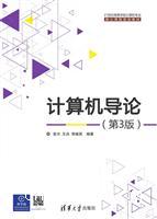计算机导论(第3版)