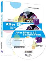 After Effects CC影视后期特效创作教程