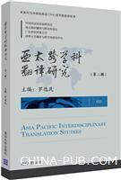 亚太跨学科翻译研究(第二辑)