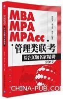 MBA、MPA、MPAcc管理类联考综合真题名家精讲