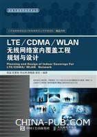 LTE/CDMA/WLAN无线网络室内覆盖工程规划与设计