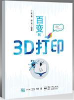 百变的3D打印