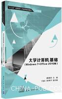 大学计算机基础(Windows7+Office2010版)