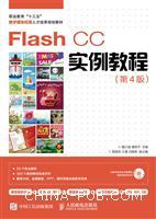Flash CC实例教程(第4版)