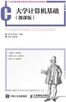 大学计算机基础(微课版)
