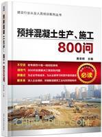 预拌混凝土生产、施工800问