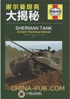 谢尔曼坦克大揭秘