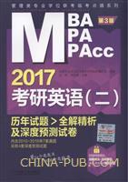 2017考研英语(二)历年试题全解精析及深度预测试卷 第3版
