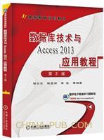 数据库技术与Access 2013应用教程 第2版