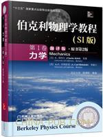 伯克利物理学教程(SI版) 第1卷 力学(翻译版・原书第2版)
