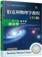 伯克利物理学教程(SI版) 第3卷 波动学(翻译版)