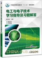 电工与电子技术学习指导及习题解答