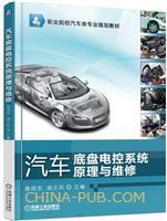 汽车底盘电控系统原理与维修