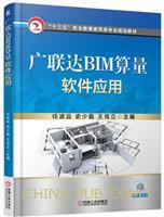 广联达BIM算量软件应用
