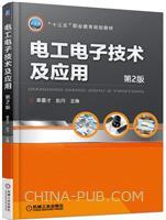 电工电子技术及应用 第2版
