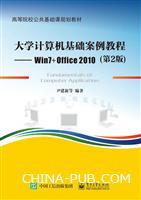 大学计算机基础案例教程--Win7+Office 2010(第2版)