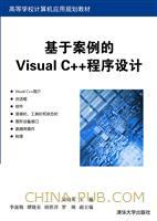 基于案例的Visual C++程序设计