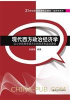 现代西方政治经济学:以公共选择学派为主的经济和政治理论