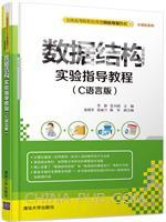 数据结构实验指导教程 C语言版