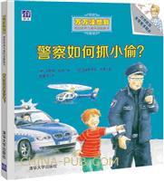 警察如何抓小偷?