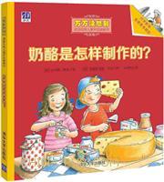 奶酪是怎样制作的?