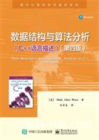 数据结构与算法分析――C++语言描述(第四版)